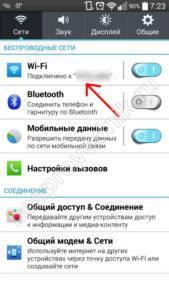 Переходим в настройки WiFi в смартфоне