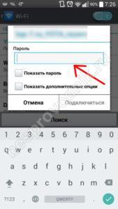 Забиваем пароль от ВайФая