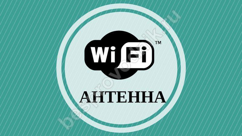 WiFi антенна своими руками: направленная дальнего действия