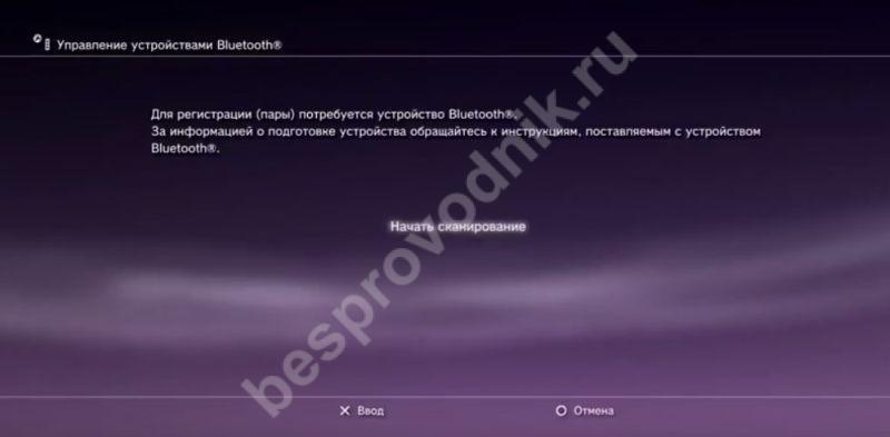 Инструкция подключение bluetooth гарнитуры код доступа