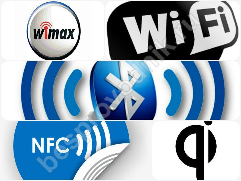 Виды беспроводных сетей и технологий