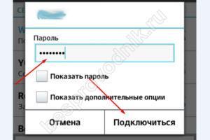 Указываем пароль от Вай Фай Вашего роутера