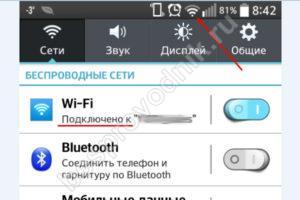 WiFi подключение активировано