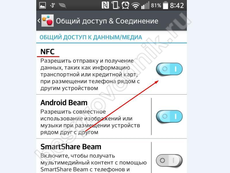 Как определить наличие НФС в смартфоне