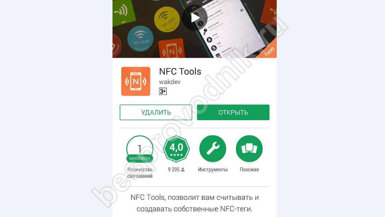 NFC метки: типы, для чего нужны, как программировать и