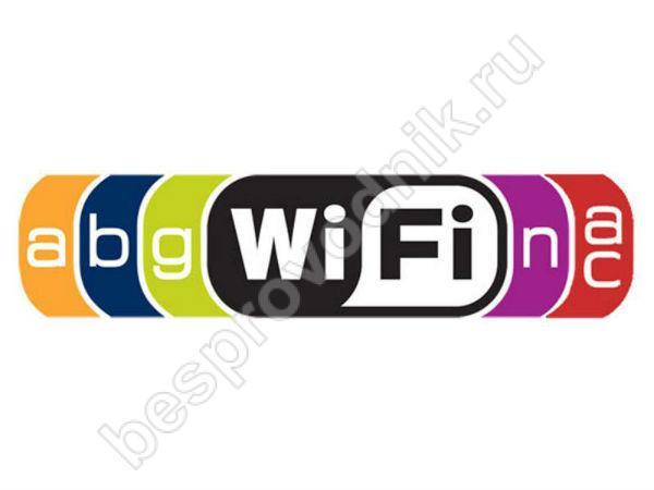 Стандарты передачи WiFi роутера
