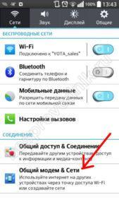 Как активировать Вай Фай на смартфоне шаг 1