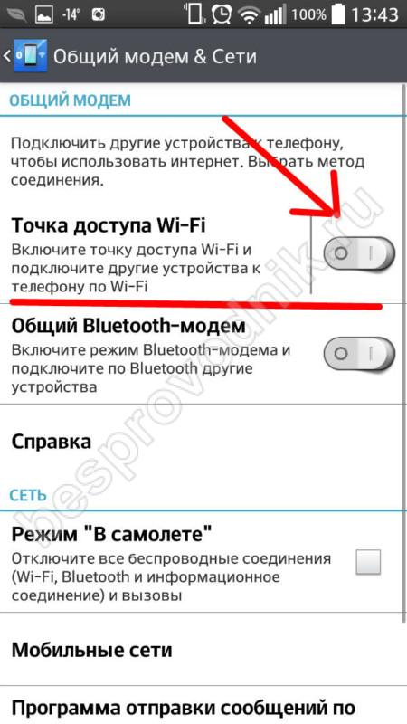 как с телефлна передать интернет Хабаровске, поиск работы