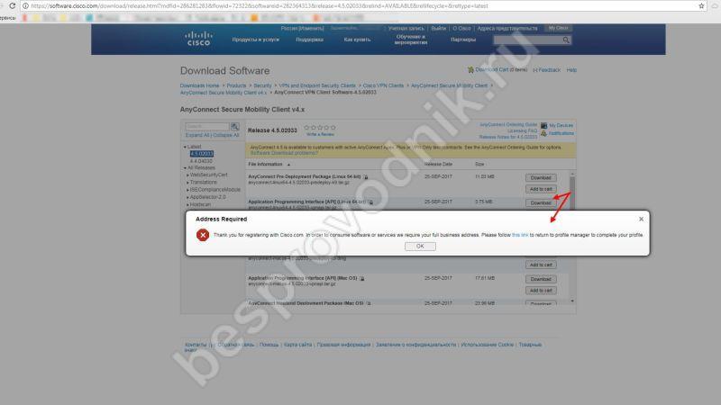 Cisco vpn client Windows 10 x64: скачать и настроить