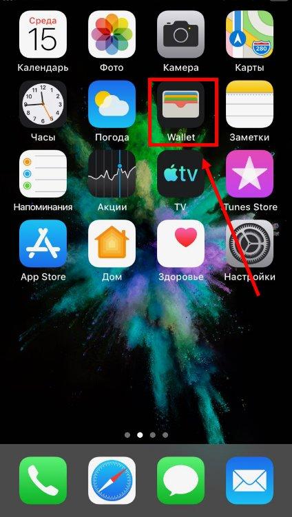 597510284eed8 Как оплачивать Apple Pay с iPhone в магазинах   Оплата через Эпл Пей
