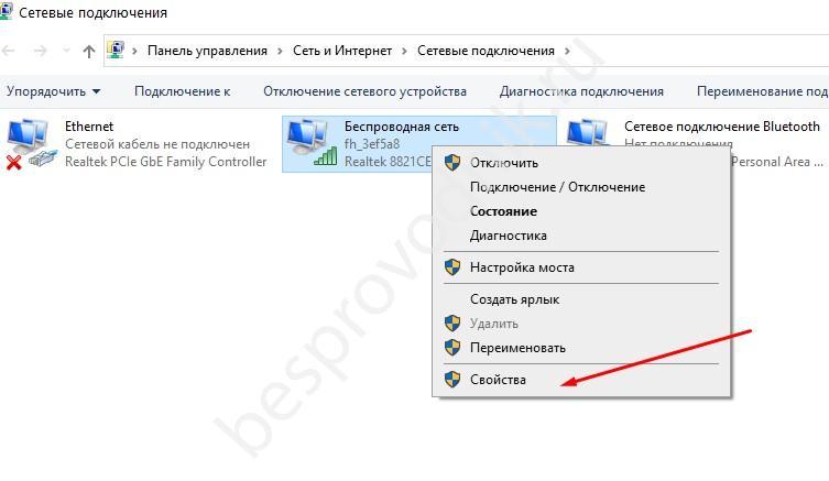 Проблемы с поиском беспроводной сети в системе Windows